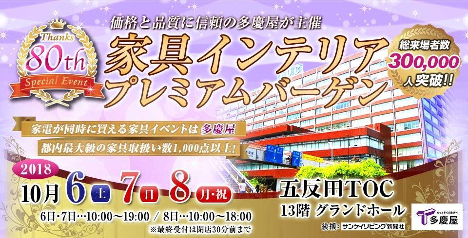 家具・インテリアプレミアムバーゲンIN五反田TOCビル