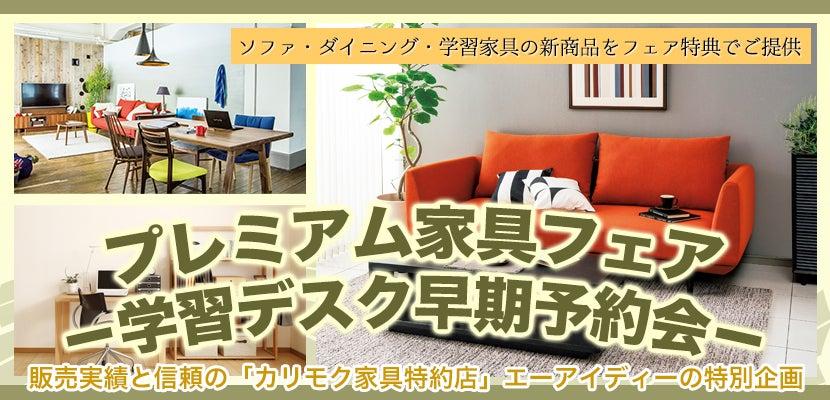 プレミアム家具フェア-学習デスク早期予約会-