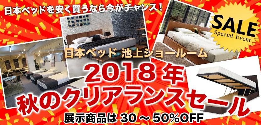 日本ベッド池上ショールーム 2018年秋のクリアランスセール