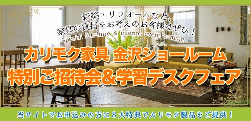 カリモク家具金沢ショールーム 特別ご招待会&学習デスクフェア