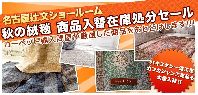 秋の絨毯 商品入替在庫処分セール