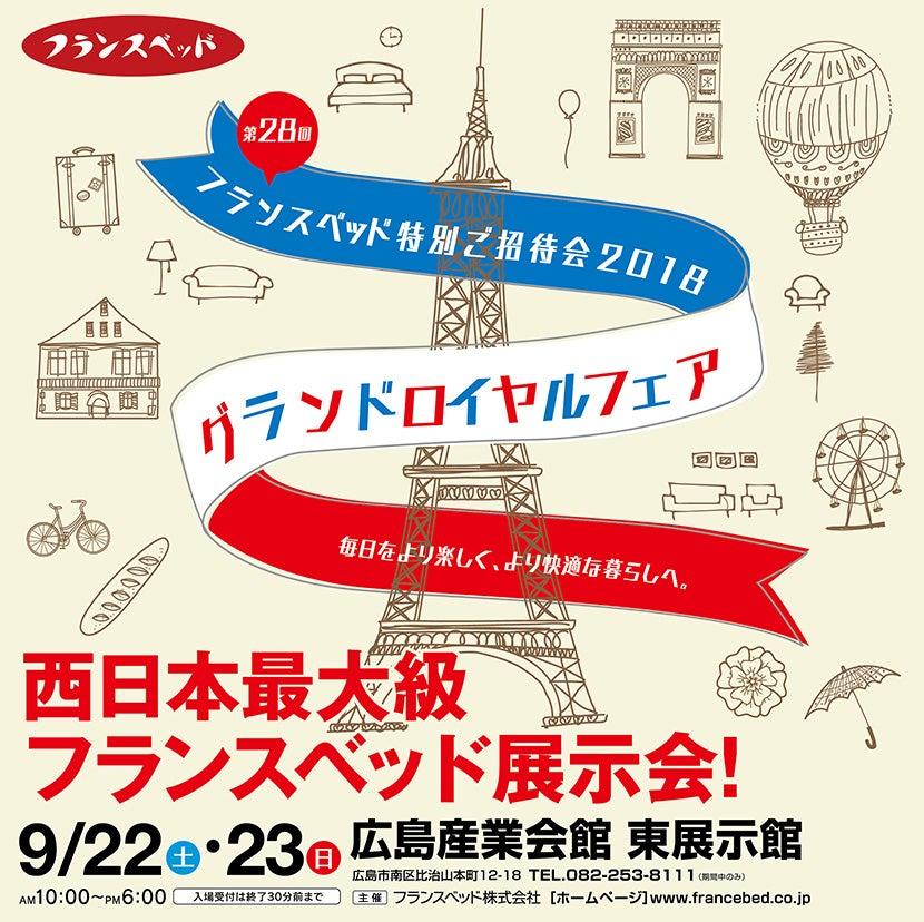 西日本最大級フランスベッド展示会【グランドロイヤルフェア】