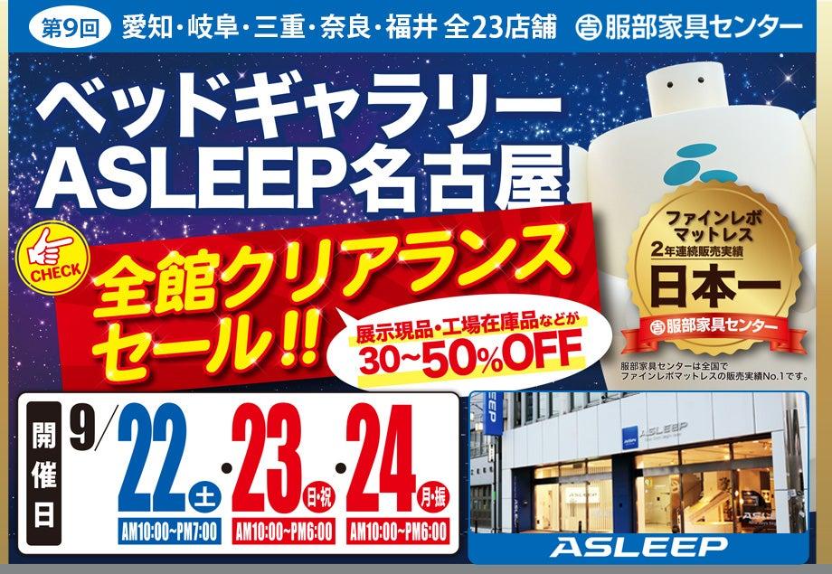 第9回 ベッドギャラリーASLEEP名古屋 全館クリアランスセール
