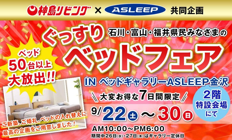 神島リビング ASLEEP  ぐっすりベッドフェア  in  ASLEEP 金沢