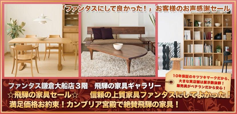 ☆飛騨の家具セール☆   信頼の上質家具ファンタスにしてよかった! 満足価格お約束!カンブリア宮殿で絶賛飛騨の家具!