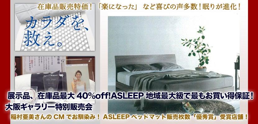 展示品、在庫品最大40%off!ASLEEP地域最大級で最もお買い得保証!大阪ギャラリー特別販売会