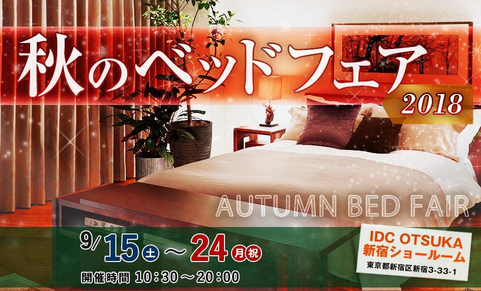 IDC OTSUKA 新宿ショールーム 「秋のベッドフェア2018」