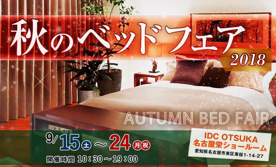 IDC OTSUKA 名古屋栄ショールーム 「秋のベッドフェア2018」