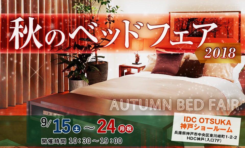 IDC OTSUKA 神戸ショールーム 「秋のベッドフェア2018」