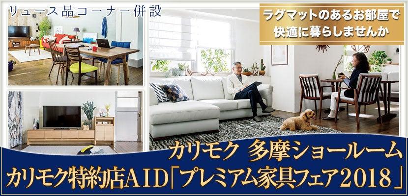 カリモク特約店AID「プレミアム家具フェア2018」