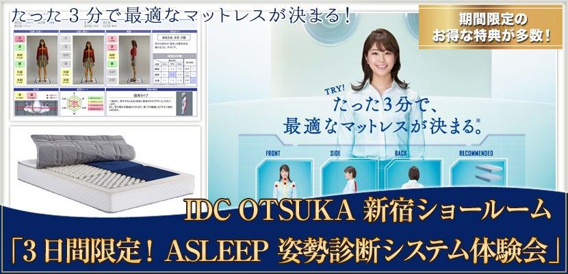 大塚家具 新宿ショールーム 「3日間限定!ASLEEP 姿勢診断システム体験会」