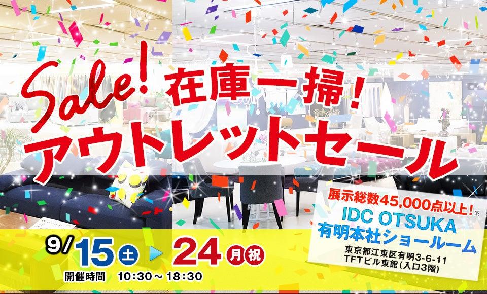 IDC OTSUKA 有明本社ショールーム 「アウトレットセール」
