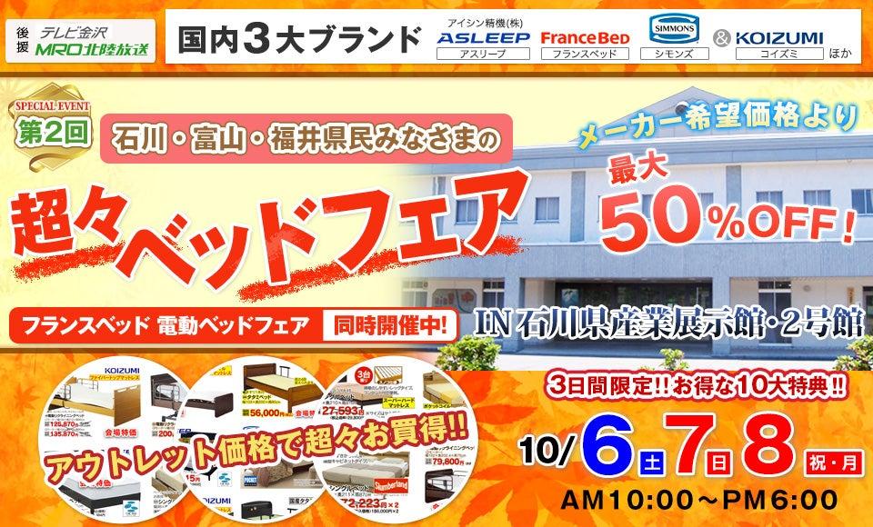 神島リビング 超々ベッドフェアin石川県産業展示館2号館