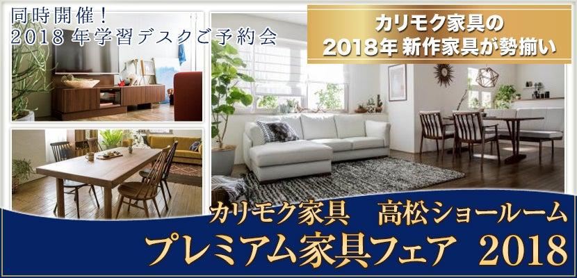 プレミアム家具フェア  2018 カリモク家具高松ショールーム