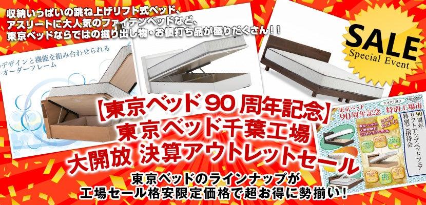【東京ベッド90周年記念】東京ベッド千葉工場大開放 決算アウトレットセール