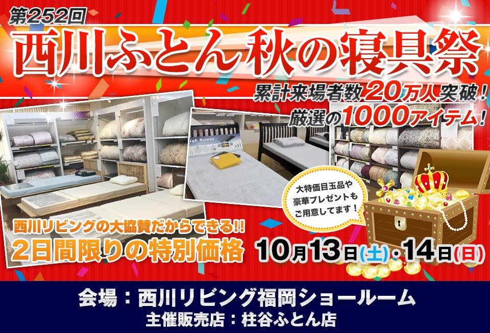 西川リビング 秋の寝具祭 IN福岡