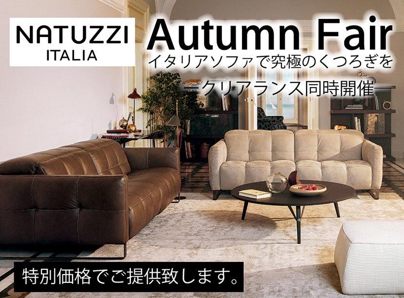 NATUZZI ITALIA Autumn Fair  / イタリアソファで究極のくつろぎを ークリアランス同時開催―