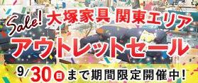 大塚家具 関東エリア 「アウトレットセール」 9/30まで