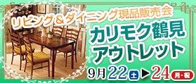 カリモク鶴見アウトレット リビング&ダイニング現品販売会