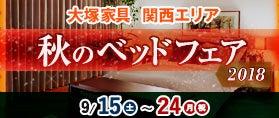 大塚家具 関西エリア 秋のベッドフェア2018 9/24まで