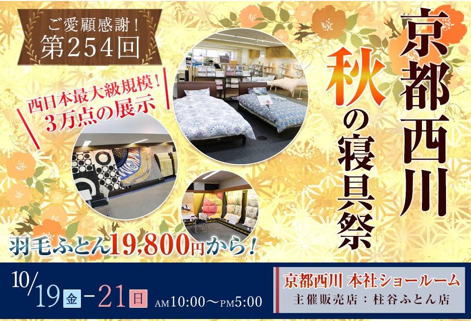 京都西川 秋の寝具祭