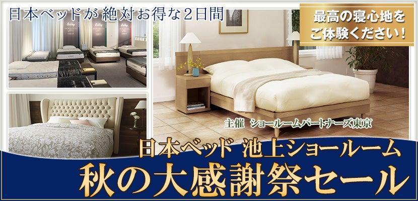 日本ベッドが絶対お得な2日間 秋の大感謝祭セール