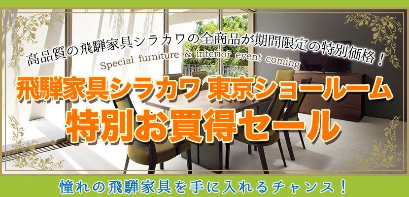 飛騨家具シラカワ 特別お買得セール