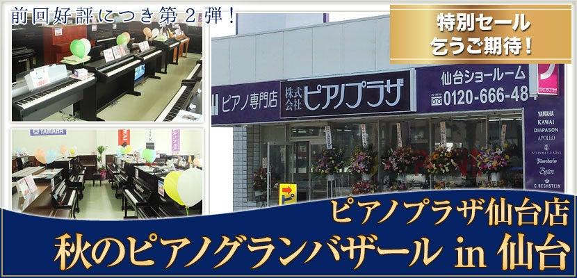 秋のピアノグランバザール in 仙台
