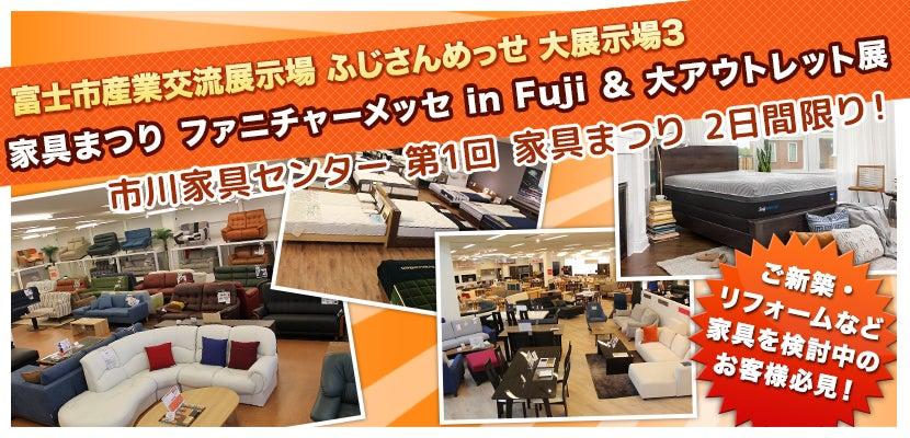 家具まつり ファニチャーメッセ in Fuji & 大アウトレット展