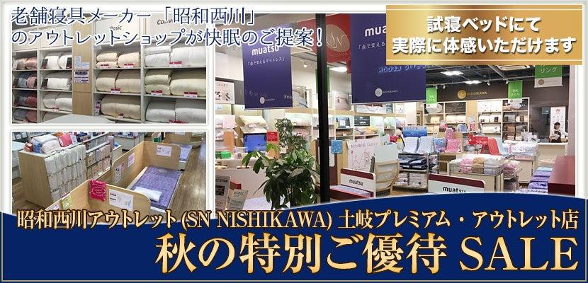 昭和西川 SN NISHIKAWA 秋の特別ご優待SALE   in土岐プレミアム・アウトレット店