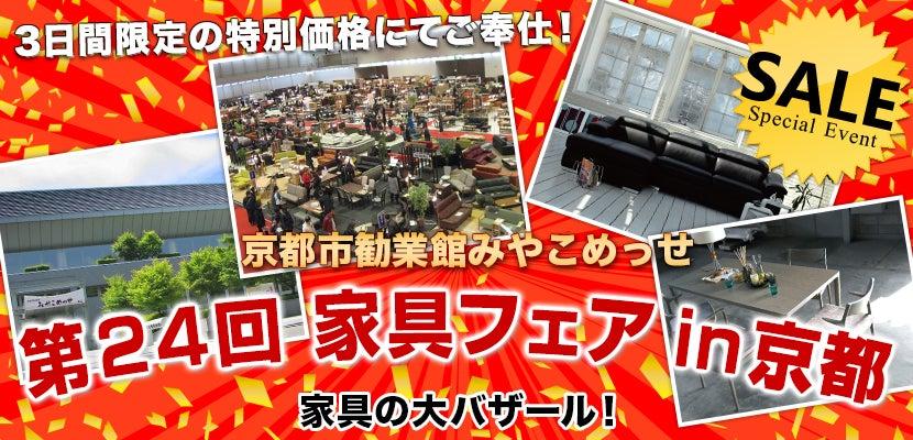 第24回家具フェアin京都 京都市勧業館みやこめっせ