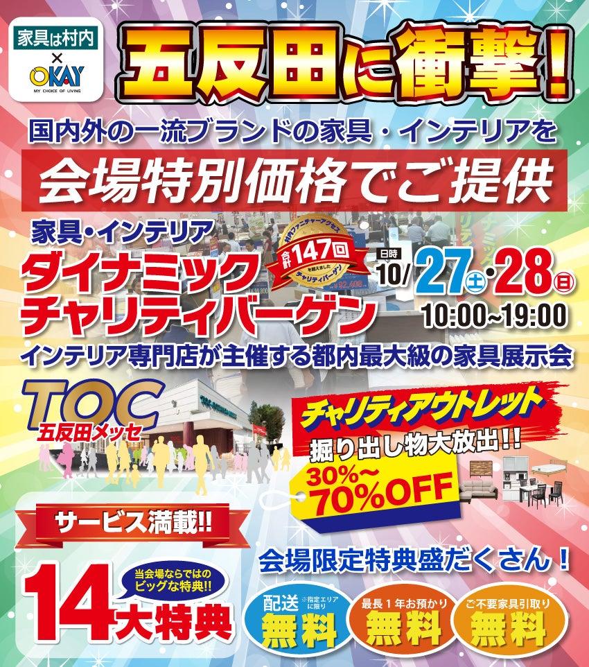 ダイナミックチャリティバーゲンinTOC五反田メッセ