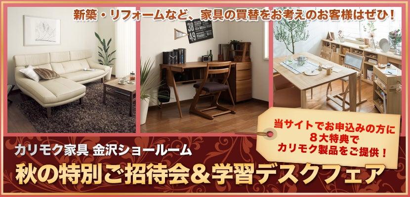 カリモク家具 秋の特別ご招待会&学習デスクフェア