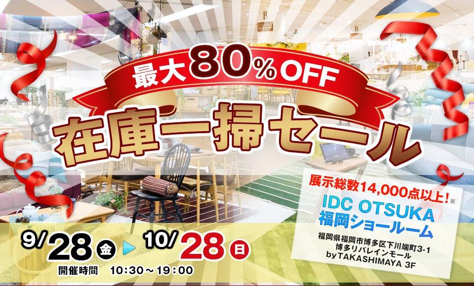 IDC OTSUKA 福岡ショールーム 「在庫一掃セール」