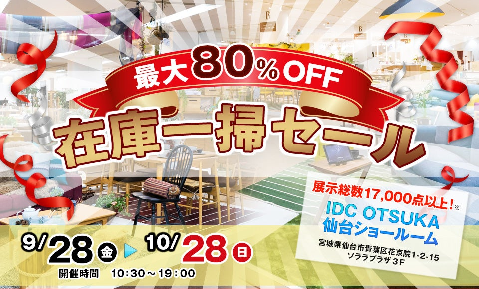 IDC OTSUKA 仙台ショールーム 「在庫一掃セール」