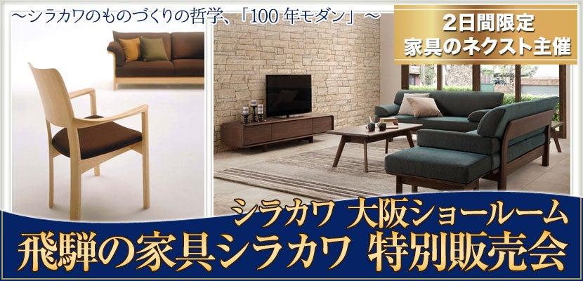 飛騨の家具シラカワ大阪ショールーム 特別販売会