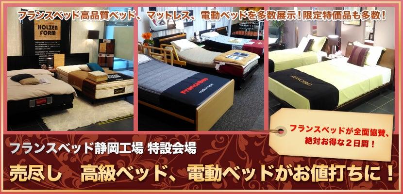フランスベッド静岡工場 特設会場 売尽し 高級ベッド、電動ベッドがお値打ちに!
