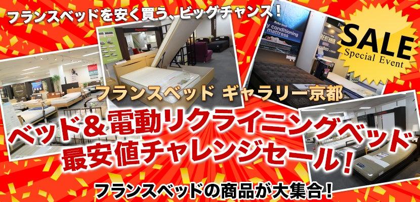 フランスベッド ギャラリー京都 ベッド&電動リクライニングベッド 最安値チャレンジセール!