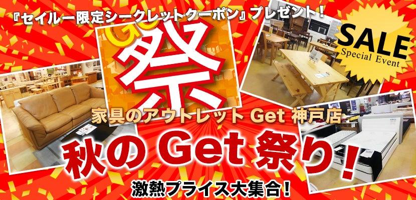 家具のアウトレットGet神戸 秋のGet祭り!