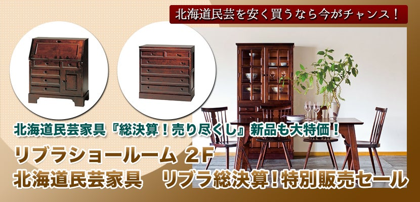 北海道民芸家具 リブラ総決算!特別販売セール