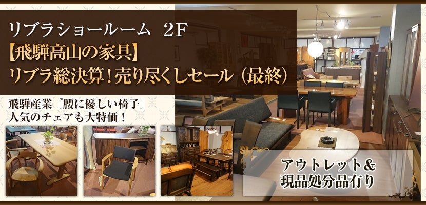 【飛騨高山の家具】リブラ総決算!売り尽くしセール (最終)