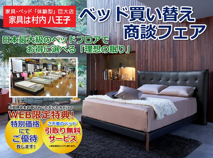 家具は村内  ベッド買い替え商談フェア