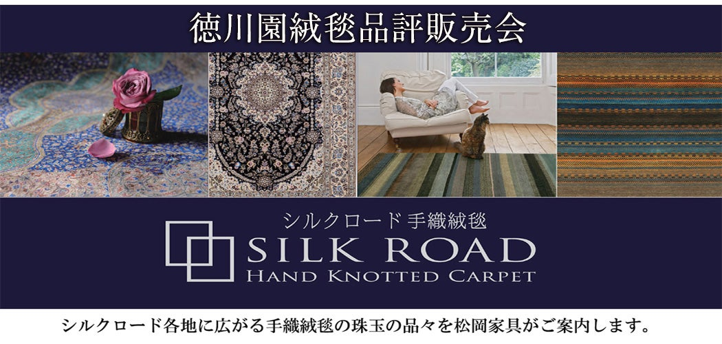 徳川園絨毯品評販売会