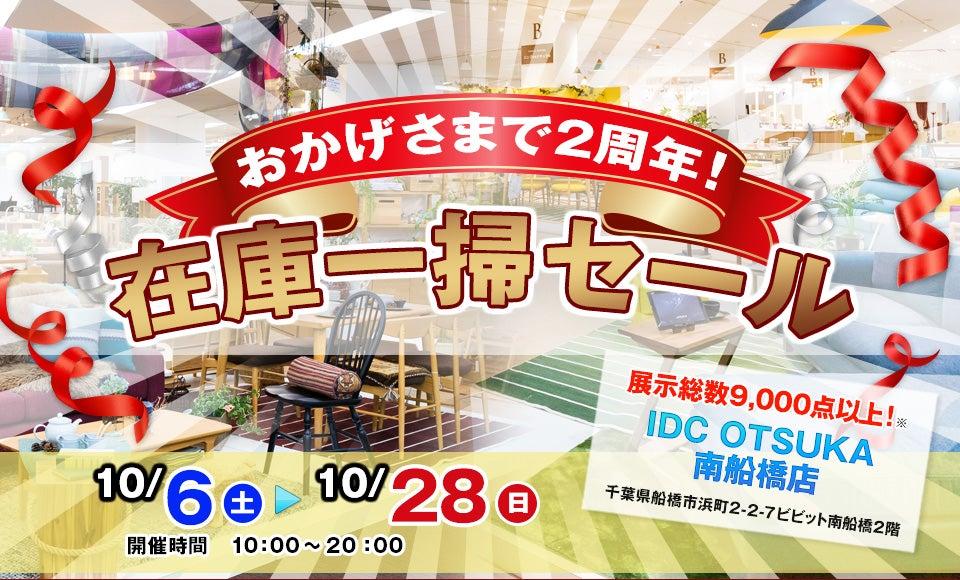 IDC OTSUKA 南船橋店 「在庫一掃セール」