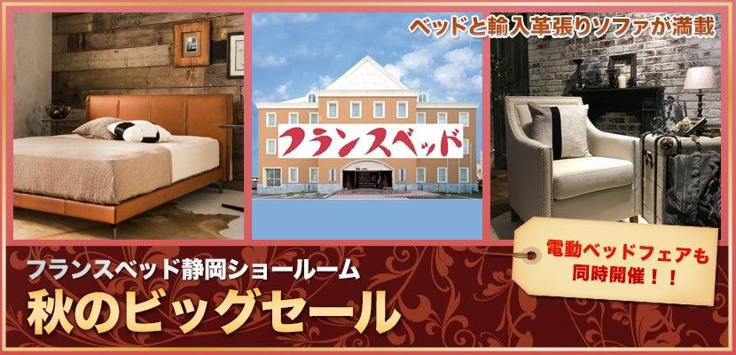 フランスベッド静岡新ショールーム 秋のビッグセール