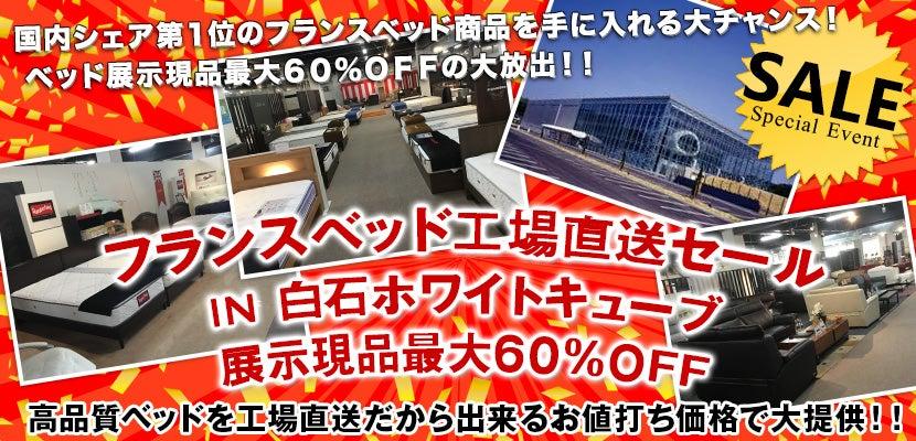 フランスベッド工場直送セールIN白石ホワイトキューブ 展示現品最大60%OFF