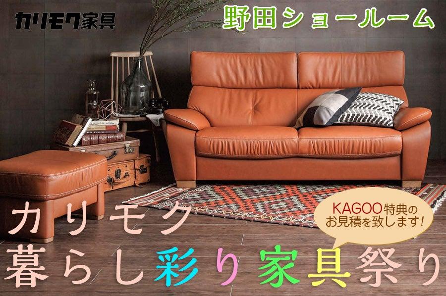 カリモク家具 暮らし彩り家具祭りinお台場