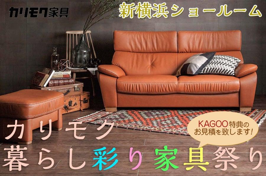 カリモク家具 暮らし彩り家具祭りin新横浜