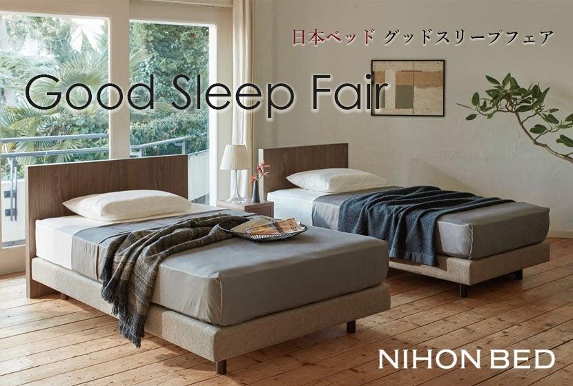 日本ベッド グッドスリープフェアin川口