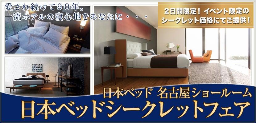 日本ベッドシークレットフェアin名古屋ショールーム